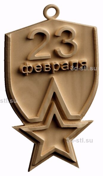 3d stl модель- 23 февраля символ №1
