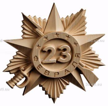 3d stl модель- 23 февраля символ №2