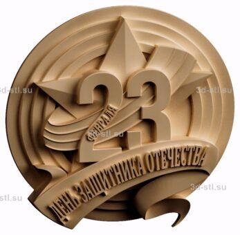 3d stl модель- 23 февраля символ №4