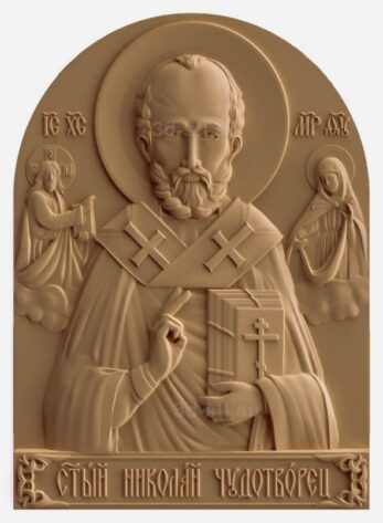 stl модель-Икона Св. Николай Чудотворец