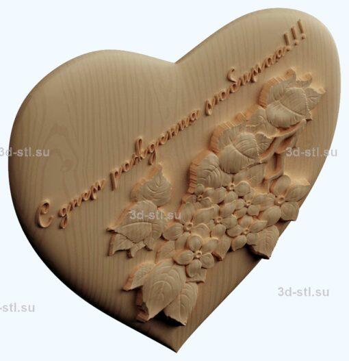 stl модель-сердце- с Днем Рождения Любимая