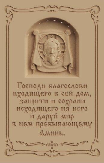 stl модель-икона Спаситель табличка