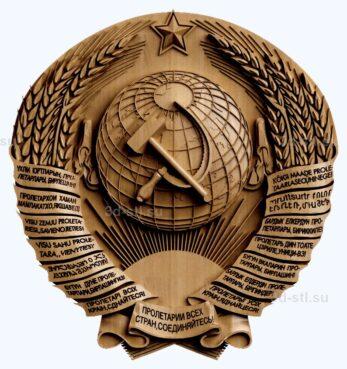 stl модель- Герб СССР