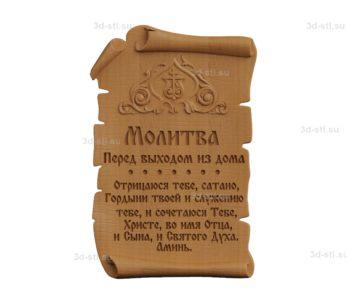 Пергамент №007