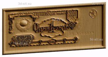 3d stl модель-купюра 1 рублю ссср