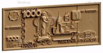 3d stl модель-купюра 1000 рублей