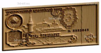 3d stl модель-купюра 3 рубля ссср