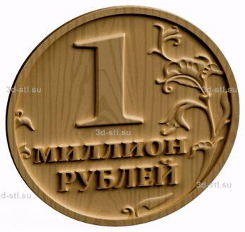 3d stl модель-монета 1 миллион рублей