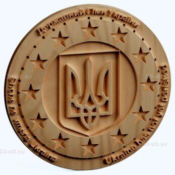 stl модель- Герб Державный ПМН Украины