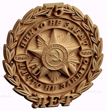 stl модель-Орден 75 лет Победы