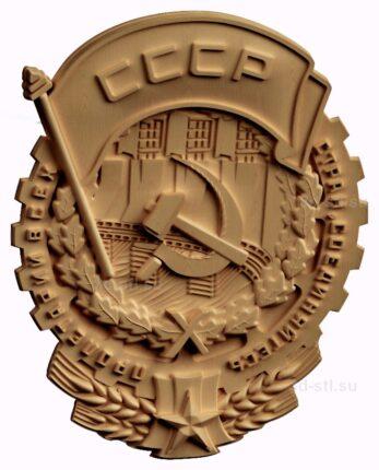 stl модель-Орден трудового красного знамени