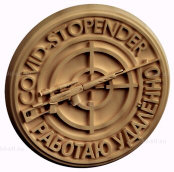 stl модель-Символ Covid stoppered -Работаю удаленно