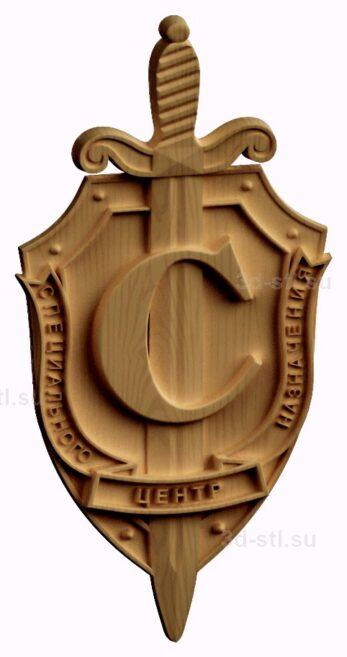 stl модель-Герб Центр Специального Назначения ЦСН