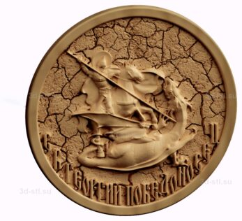 stl модель-Медальон Георгий Победоносец