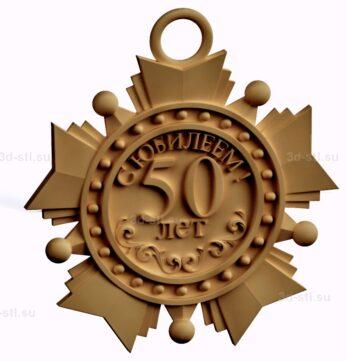 stl модель-Орден 50 лет