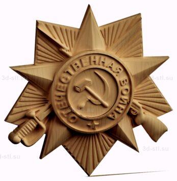 stl модель-Орден Отечественной Войны