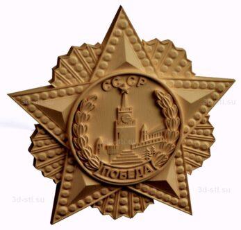 stl модель-Орден Победы