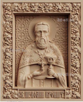 stl модель-икона Иоанн Крондштатский