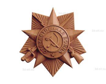 "Орден ""Отечественная Война"""