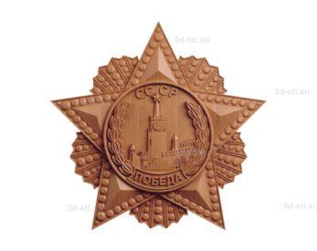 СССР Победа