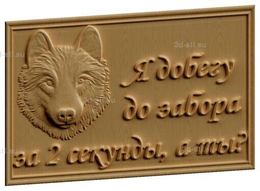 stl модель-Панно Собака табличка