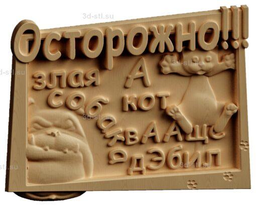 stl модель-Панно Осторожно злая собака