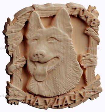 3d stl модель-панно год собаки -на удачу